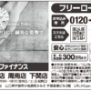 ≪本日の毎日新聞朝刊に広告が出ています!≫