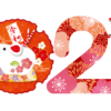 謹んで新春をお祝い申し上げます。