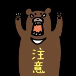 「12月8日(日)午前中、宇部市吉部の荒滝山とヒノダケの間の山中で、熊の目撃情報がありました。」