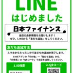 ≪日本ファイナンスもLINEはじめました!≫