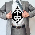 [Q&A] #6 「本当に日本ファイナンスへ申し込みしても大丈夫かな・・・?」
