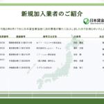 日本貸金業協会の新規加入業者(2020.6.17付)