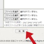 【当社ウェブフォームをご利用の方へ】送信ボタンを続けて押さないでください。
