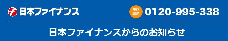 日本ファイナンスからのお知らせ