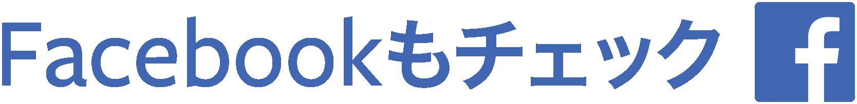 日本ファイナンス公式Facebookページ